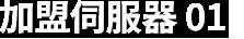 榮耀世紀 - 加盟伺服器01